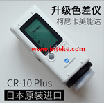 CR-10 Plus Color Reader for color difference measuring